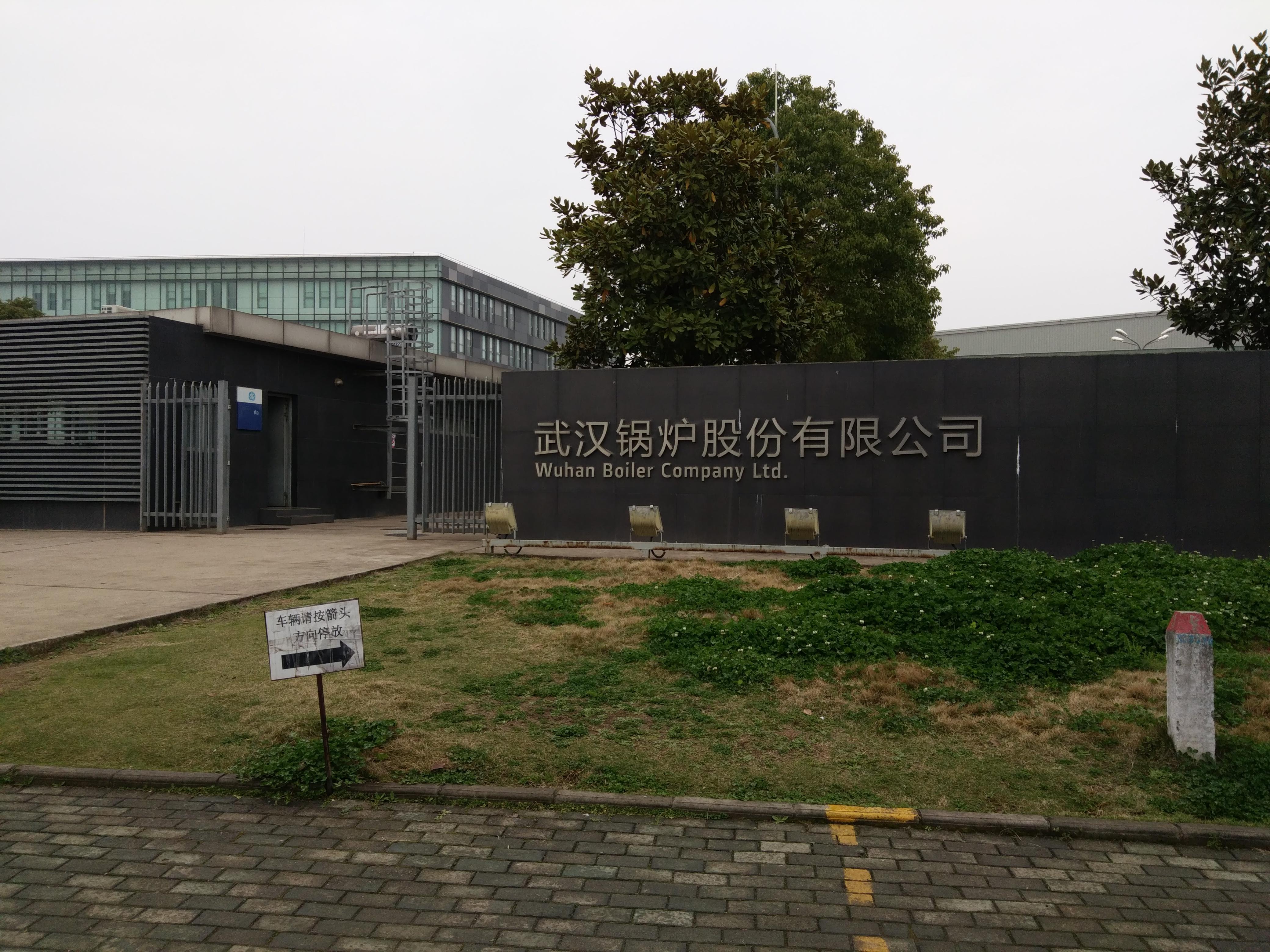 武汉倍特威视系统有限公司智能安防产品应用于武汉锅炉股份有限公司安全生产工作平台
