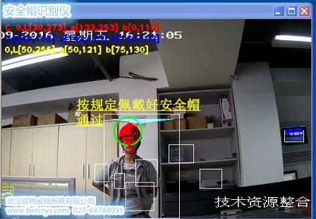 安全帽识别仪应用于门禁模式【武汉倍特威视系统有限公司】智能安防