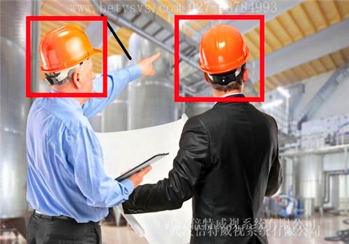 安全帽识别  武汉倍特威视系统有限公司 智慧工地 安全生产管理智能视频分析