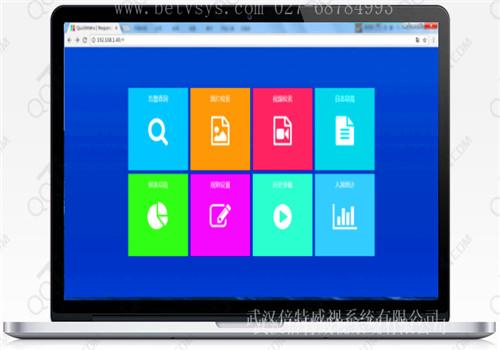 武汉倍特威视系统有限公司 智能视频分析  建筑工地安全生产管理